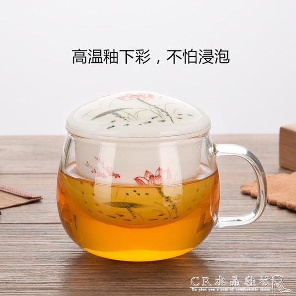 耐熱玻璃杯加厚三件式透明花茶杯陶瓷泡茶杯過濾 『CR水晶鞋坊』