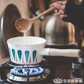 樹可琺瑯 日式樹葉奶鍋單柄搪瓷鍋熱牛奶鍋家用電磁爐通用小湯鍋【樂事館新品】