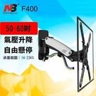 【海洋視界NB F400】銀色黑底座(50-60吋)氣壓式電視掛架 自由升降旋停手臂架 液晶電視壁掛架