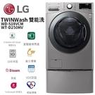 【24期0利率+基本安裝】LG 樂金 WD-S18VCM + WT-D250HV TWINWash 雙能洗 (蒸洗脫烘) 18公斤+2.5公斤