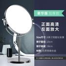 推薦8英寸化妝鏡台式簡約超大號公主鏡雙面鏡放大 鏡子書桌宿舍梳妝鏡推薦 年底清倉8折