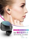 無線藍芽耳機5.0雙耳隱形迷你運動跑步微小型頭戴單耳入耳式防水【奇趣小屋】
