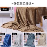 【Indian】素色法蘭絨多用途休閒毯-多款任選(休閒藍色
