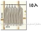 【DH436】透明衣物收納掛衣袋防塵袋90x60透明西服防塵罩 乾洗店用全身衣罩 (10入) EZGO商城