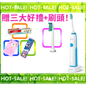《贈三大好禮+刷頭*1支》Philips Sonicare HX3216 飛利浦 基本款 音波震動 電動牙刷 (水藍)