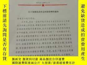 二手書博民逛書店罕見湖北省錢幣學會文件Y4485 出版1997