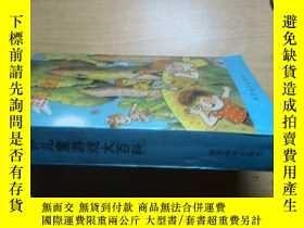 二手書博民逛書店罕見世界兒童遊戲大百科6583 雪蓮 樂樂編寫 教育科學出版社