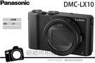 Panasonic LUMIX DC-LX10 LX10 大光圈 輕巧機身 公司貨 12/31前註冊加贈原電 分期零利率