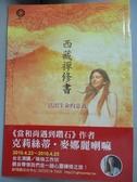 【書寶二手書T9/宗教_OTB】西藏心禪修_林資香, 克莉絲蒂