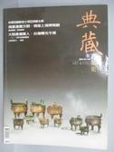 【書寶二手書T1/雜誌期刊_QNF】典藏古美術_148期_大陸產值驚人等