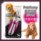 【力奇】PetzFunny 寵物好握指甲剪(桃)-中大型犬適用-210元 可超取(J003O15)