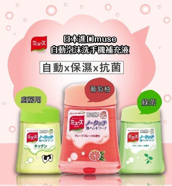 日本【Muse】自動洗手補充液 250ml ~ 綠茶/鮮柚/廚房專用