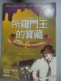 【書寶二手書T1/翻譯小說_NMB】所羅門王的寶藏_林久淵, 亨利.萊