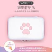 任天堂Switch便攜收納包 新版貓爪保護包收納盒防摔保護套ins