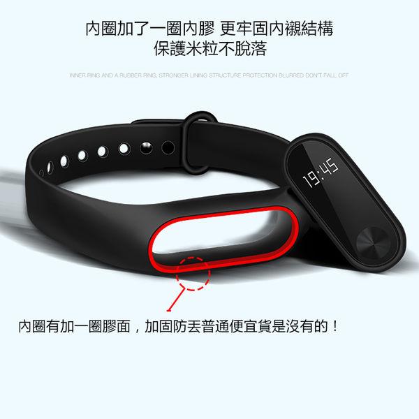 送膜 小米手環2 矽膠 雙色 錶帶 保護貼 撞色 手錶錶帶 小米手環 2代 替換腕帶 腕帶 矽膠腕帶