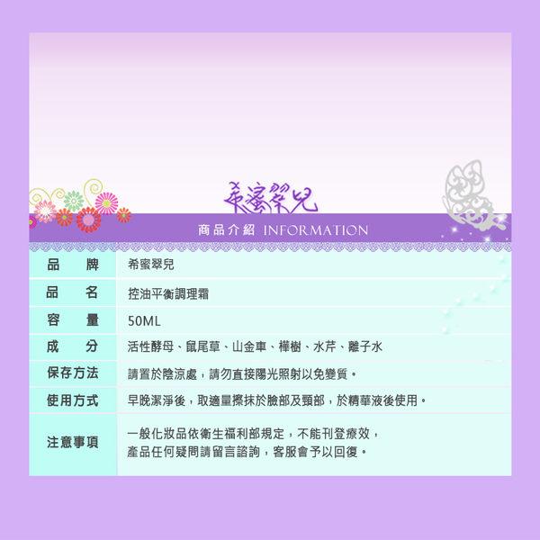 【希蜜翠兒】控油平衡調理 網路價 【AA707】控油 清霜保濕