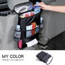 汽車 保溫袋 收納袋 保冰袋 椅背收納 車用收納袋 飲料架 汽車用品 汽車椅背 置物袋 【Y047】MY COLOR