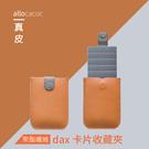 荷蘭 allocacoc dax卡片收藏夾/真皮款 卡片夾 名片夾 拉收夾 抽拉設計 證件夾