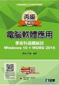 丙級電腦軟體應用學術科過關秘訣 Word 2016(2019最新版)(附應檢資料