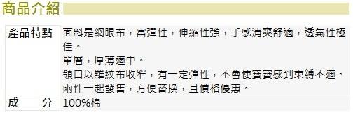 Hallmark Babies 男童春夏家居網眼短袖上衣+背心(兩件裝) HD1-M08-01-KB-MB