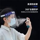 全臉防護面具防油面罩防飛沫廚房炒菜防油濺神器高清透明防霧面罩 快速出貨