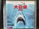 挖寶二手片-V04-045-正版VCD-電影【大白鯊1】洛史奈德 李察德瑞福斯(直購價)