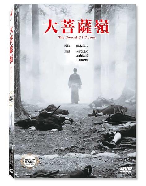 新動國際【大菩薩嶺(黑白) 】高畫質DVD