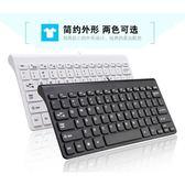 無線鍵盤 迷你鍵盤小鍵盤 筆記本台式電腦USB巧克力工業POS機igo  時尚潮流