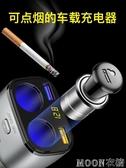 先科車載充電器汽車多功能點煙器一拖二三轉換插頭手機usb快充閃 京都3C