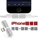 iPhone 7 8 Plus iPhone Xs 11 XR MAX PRO 分線器 Lightning 雙頭 轉接頭 二合一 轉換器 耳機 充電 聽歌 通話