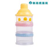PIYO 黃色小鴨 三層奶粉盒【新高橋藥局 】不易漏