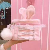 甜美可愛兔耳朵綁帶收納包軟妹毛球化妝包女生旅行洗漱包 東京衣櫃