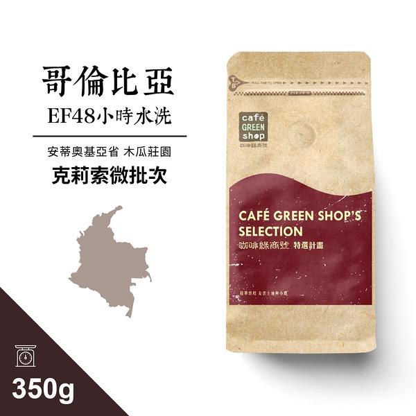 哥倫比亞安蒂奧基亞省木瓜莊園波旁克莉索微批次EF48小時水洗咖啡豆(350g) 咖啡綠.特品