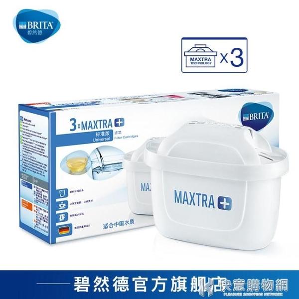 淨水器系列 BRITA碧然德濾芯過濾凈水器家用廚房濾水壺標準版濾芯3枚 快意購物網
