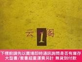 二手書博民逛書店罕見現代詩集第一巻(三島由紀夫舊藏)Y479343 神保光太郎·藏原伸二郎·中