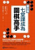 七堂課成為圍棋高手(修訂版)