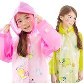 兒童雨衣女防水女童雨衣小孩寶寶雨披小學生幼兒園公主雨衣