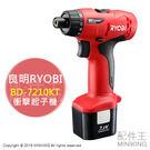 【配件王】日本代購 RYOBI 良明 BD-7210KT 充電式 衝擊起子機 電動 衝擊 起子機 電鑽 切換速度