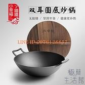 加厚雙耳鑄鐵鍋老式圓底大鐵鍋家用無涂層不粘鍋【極簡生活】