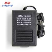 粵港YG-300Z110V轉220V變壓器300W出國旅行去國外LX春季新品
