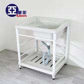 洗衣槽 洗手台【GAN001】耐用穩固ABS塑鋼洗衣槽(白色) 廚房衛浴 台灣製造 Amos