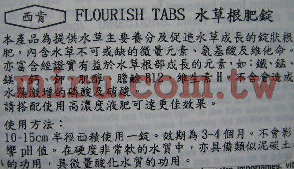 【西高地水族坊】美國原裝進口 西肯Seachem FLOURISH TABS水草根肥錠(10Tabs)