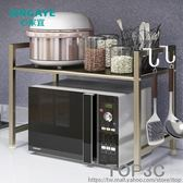 廚房置物架調味料落地多層儲物架微波爐烤箱架金屬蔬菜收納架igo「Top3c」