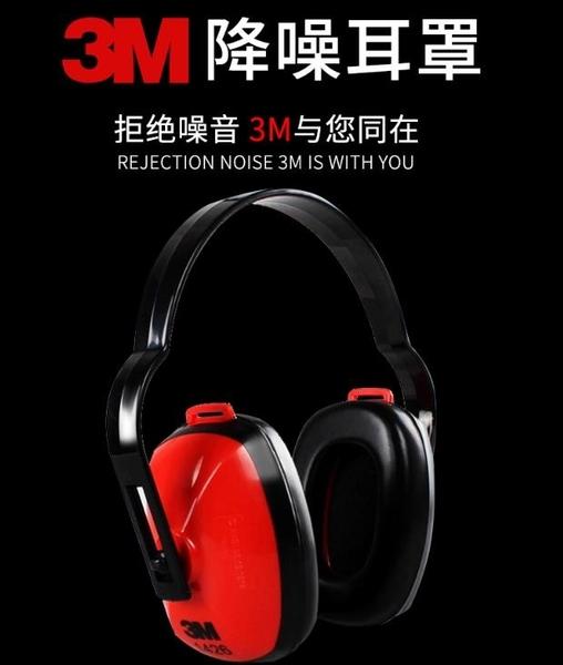 3M隔音耳罩專業防噪音睡眠用工業降噪學生靜隔音神器睡覺專用耳機 【快速出貨八五折】