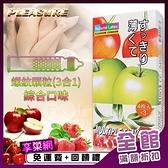 保險套 避孕套 情趣用品 買就送潤滑液 樂趣‧螺紋顆粒 (3合1) 櫻桃+蘋果+草莓果味衛生套 各4片