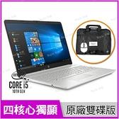惠普 HP Laptop 15s-du1019TX 星空銀【送手提包/i5 10210U/15.6吋/MX130/SSD/輕薄/intel/筆電/Win10/Buy3c奇展】15s