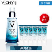 【VICHY】薇姿 M89火山能量微精華50ml+24ml獨家加量組