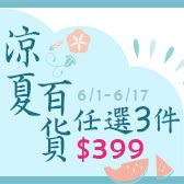 涼夏百貨任選3件$399