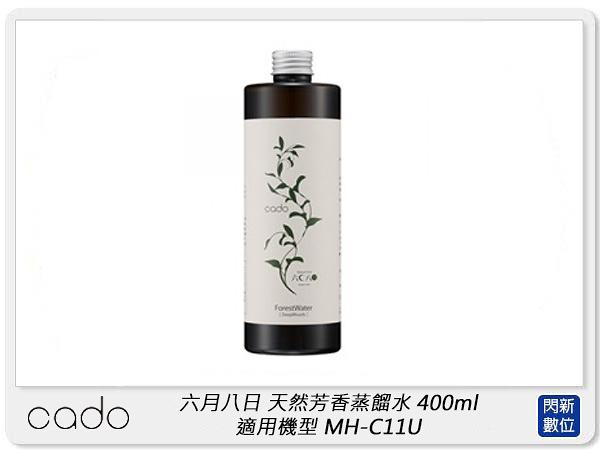 cado 六月八日 天然芳香 蒸餾水 Forest Water 400ml 適用機型MH-C11U (公司貨)