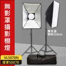 【新版】雙色溫 LED 攝影棚燈 VL5070 N 無影罩 50x70cm 攝影燈 無段調光 補光燈 兩隻裝 屮Y5